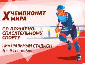 X. majstrovstvá sveta v hasičskom športe - Kazachstan 2014